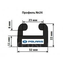Склиз Garland 24-64.00-1-01-01 24 профиль (Polaris)