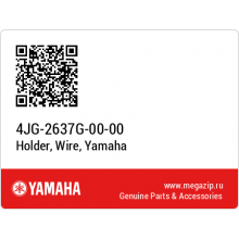 Кабель YAMAHA 4JG-2637G-00